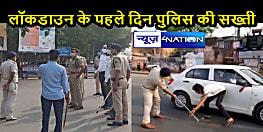 BIHAR NEWS: बिहार में लग गया है लॉकडाउन, बेहद जरूरी हो तभी निकलें बाहर, वरना पड़ सकता है पुलिस का डंडा