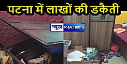 पटना में भीषण डाका, पिस्टल भिड़ाकर अपराधियों ने घरवालों को बंधकर बनाकर की लूटपाट