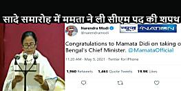 पश्चिम बंगाल: लगातार तीसरी बार सीएम बनीं ममता बनर्जी, पीएम मोदी ने दी बधाई