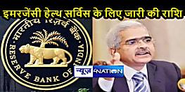 NATIONAL NEWS: RBI गवर्नर की प्रेस कॉन्फ्रेंस, इमरजेंसी हेल्थ सर्विस के लिए जारी किए 50 हजार करोड़, KYC नियम में भी बदलाव