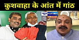 उपेन्द्र कुशवाहा के आंत में गांठ इसीलिए चक्रव्यूह में फंसने-निकलने की करते हैं बात, JDU संसदीय बोर्ड के अध्यक्ष पर टूट पड़े BJP नेता