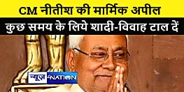 CM नीतीश की मार्मिक अपील, कुछ समय के लिये शादी-विवाह टाल दें,यह आपके परिवार-समाज के हित में