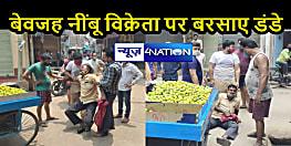 BIHAR NEWS: लॉकडाउन की आड़ में गुंडागर्दी, लाचार सब्जी विक्रेता पर किया शक्ति प्रदर्शन