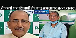 जदयू सांसद ललन सिंह की टिप्पणी पर राजद का पलटवार, कहा बिल में छुपे हुए को बाहर नहीं दिखता