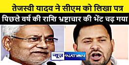नेता प्रतिपक्ष तेजस्वी यादव ने सीएम को लिखा पत्र, कहा पिछले वर्ष विधायक निधि की राशि भ्रष्टाचार की भेंट चढ़ा दी