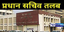 राष्ट्रीय अनुसूचित जाति आयोग ने भवन निर्माण विभाग के प्रधान सचिव को किया तलब, आशा शेखर उत्पीडन मामले में दिया आदेश