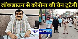 श्रम संसाधन मंत्री जीवेश मिश्रा ने की लोगों से अपील, लॉक डाउन का पालन कर कोरोना से मुक्ति के प्रयास में सहयोग करें