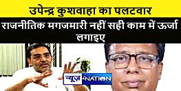 JDU-BJP में जंग: अब 'कुशवाहा' ने 'जायसवाल' पर किया पलटवार, जनाब अभी राजनीतिक मगजमारी में नहीं सही काम में अपनी ऊर्जा लगाइए