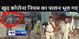 BIHAR NEWS : दुकानदारों को लॉकडाउन के कानून का पाठ पढ़ाने में खुद पालन करना भूल गए थानाध्यक्ष साहब, कार्रवाई के दौरान बिना मास्क के तस्वीरें हो रहीं वायरल