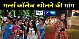 BJP नेत्री नेहा झा ने CM नीतीश को लिखा पत्र, लड़कियों की उच्च शिक्षा को लेकर गर्ल्स कॉलेज खोलने की मांग