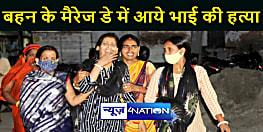 BIHAR NEWS : बहन का मैरेज डे मनाने आये भाई को बदमाशों ने मारी गोली, अस्पताल जाने के दौरान हुई मौत