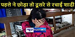 BIHAR NEWS : पहले प्रेमी से मिला धोखा तो प्रेमिका ने दूसरे से रचाई शादी, परिजनों ने जताया एतराज