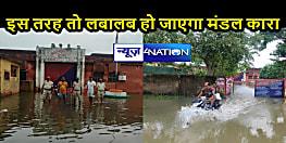 BIHAR NEWS: बाढ़ से ग्रामीण ही नहीं, कैदी भी त्रस्त, मंडल कारा तक पहुंचा पानी, हालात बिगड़े तो सुरक्षाकर्मियों को हो जाएगी बड़ी परेशानी