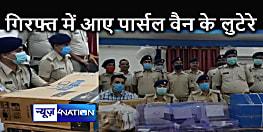 BIHAR NEWS : पार्सल लूट कांड का पुलिस ने किया खुलासा, सामान के साथ आठ लुटेरे फंसे पुलिस के जाल में