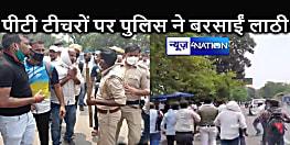 नौकरी मांगने पहुंचे शारीरिक शिक्षकों पर पुलिस ने किया लाठी चार्ज, शरीर पर बरसती लाठियों के बचने भागते आए नजर
