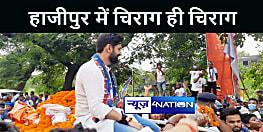 आशीर्वाद यात्रा के दौरान हाजीपुर पहुंचे चिराग पासवान, कार्यकर्ताओं ने किया भव्य स्वागत
