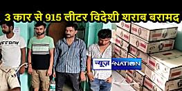 BIHAR CRIME: धड़ल्ले से जारी है यूपी-बिहार बॉर्डर पर शराब तस्करी, लाखों की विदेशी खेप और वाहन के साथ 4 तस्कर गिरफ्तार