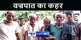 सासाराम में वज्रपात का कहर, खेत में काम कर रहे तीन लोगों की दर्दनाक मौत, मुआवजे को लेकर लोगों ने किया सड़क जाम