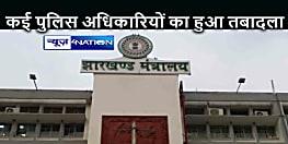 JHARKHAND NEWS: इधर से उधर हुए कई वरिष्ठ पुलिस अधिकारी, संजय आनंद लाठकर बने एडीजी (अभियान), अधिसूचना जारी