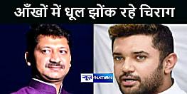 चिराग जमुई की जनता के आखों में धूल झोंक रहे हैं : सुमित कुमार सिंह