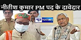 नीतीश कुमार पीएम तो उपेंद्र कुशवाहा होंगे बिहार के नए सीएम, जदयू के बड़बोले विधायक ने कह दी बड़ी बात