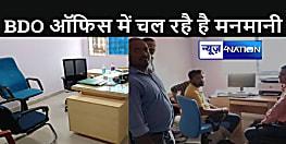 यह है बिहार के विकास की असली सच्चाई : पेंशनधारियों के लिए बिजली नहीं होने का बहाना, उसी ऑफिस में बीडीओ के चैंबर में खाली कुर्सियां खा रही हैं हवा