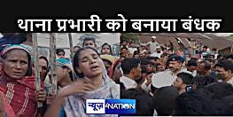 हत्या के आरोपी को पुलिस ने छोड़ दिया, आक्रोशित ग्रामीणों ने सड़क जामकर किया प्रदर्शन, थाना प्रभारी को भी बनाया बंधक