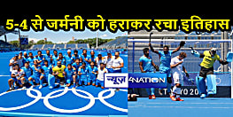CHAK DE INDIA: हॉकी की जादूगरी में खोए प्रधानमंत्री, योगाभ्यास छोड़कर देखा मैच, जीत पर देश में मना जश्न...