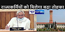 बिहार के राज्यकर्मियों के मंहगाई भत्ते में होगी बढ़ोतरी, 15 अगस्त से पहले सीएम कर सकते हैं ऐलान