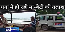 मां-बेटी की तलाश में हाथीदह से मुंगेर तक गंगा की खाक छान रही है एसटीआरएफ की टीम, नहीं मिली कामयाबी
