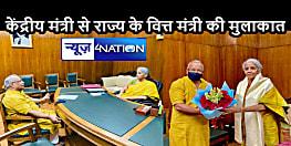 माननीयों का दिल्ली दौराः वित्त मंत्री से डिप्टी सीएम की मुलाकात, राजकोषीय घाटे की सीमा बढ़ाने के संदर्भ में की बातचीत
