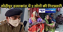 लोदीपुर हत्याकांडः जघन्य वारदात में 16 नामजद, 2 गिरफ्तार, गांव में पसरा मातमी सन्नाटा, किसी ने खोया पति तो किसी ने पुत्र...