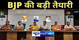 बिहार बीजेपी 1.5 लाख से अधिक स्वास्थ्य स्वंयसेवकों की तैयार करेगी फौज, जानें पार्टी की क्या है तैयारी....
