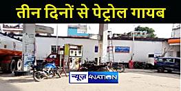 बिहार के इस शहर में तीन दिनों से पेट्रोल डीजल मिलना बंद, वाहन चालकों की बढ़ी परेशानी
