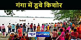 पटना में गंगा नदी में स्नान के दौरान तीन किशोर लापता, एक की बची जान, दो की तलाश जारी