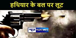 BREAKING NEWS : अपराधियों ने हथियार के बल पर सीएसपी संचालक से लूटे 1.10 लाख रूपये, जांच में जुटी पुलिस
