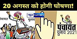 बिहार में 20 अगस्त को पंचायत चुनाव की घोषणा! 20 सितंबर को पहले चरण की वोटिंग,जानें पूरा शेड्यूल....
