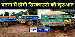 बालू माफिया पर खनन विभाग और पुलिस ने कसा शिकंजा, फर्जी चालान पर बालू ले जा रहे कई ट्रैक्टर जप्त