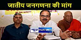 7 अगस्त को होगी अखिल भारतीय पिछड़ा वर्ग संघ की बैठक, जातीय जनगणना और मंडल आयोग की सिफारिश लागू करने की होगी मांग