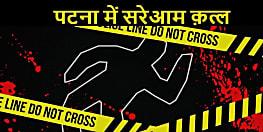 पटना में ऑटो ड्राइवर को बेखौफ अपराधियों ने गोलियों से भूना, इलाके में दहशत.....