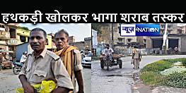 कोर्ट जाने के दौरान शराब तस्करी का आरोपित हथकड़ी सरका कर हुआ फरार, देखते रह गए पुलिसकर्मी