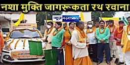 नालंदा से नशा मुक्ति जागरूकता रथ रवाना, यूपी जाकर मुख्यमंत्री को पूर्ण नशा मुक्ति का सौंपेंगे ज्ञापन