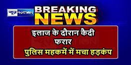 BIHAR NEWS : सदर अस्पताल में इलाज के दौरान कुख्यात अपराधी फरार, पुलिस महकमें में मचा हड़कंप