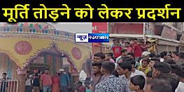 वैशाली में शिवलिंग तोड़ने को लेकर हिंदू संगठन ने किया प्रदर्शन, आंदोलन की दी चेतावनी