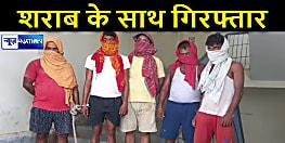 शेखपुरा में पुलिस ने पांच शराब तस्कर को किया गिरफ्तार, दो बस भी जब्त