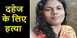 निलंजना नदी में मिला महिला का शव, दहेज के लिए हत्या की आशंका