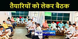 7 सितम्बर को होगा भूमिहार ब्राह्मण सामाजिक फ्रंट का राज्यस्तरीय प्रतिनिधि सम्मेलन, तैयारियों को लेकर हुई बैठक