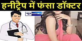 सोशल मीडिया पर हनीट्रैप में फंसा डॉक्टर, दो करोड़ से अधिक रुपये गवां बैठे
