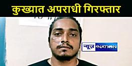 पटना में कुख्यात अपराधी विशाल सिंह गिरफ्तार, हत्या और लूट सहित दर्ज हैं कई मामले