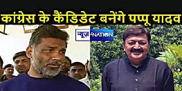 राजद के साथ दो-दो हाथ करने को तैयार कांग्रेस, बिहार के इस दिग्गज नेता को तारापुर से उतारने की तैयारी, मैदान में उतरे तो जीत पक्की